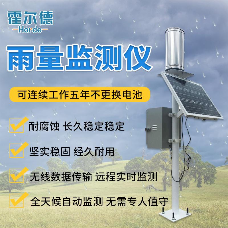 雨量监测站是什么,其功能特点如何