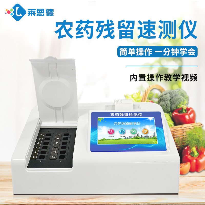 关于农药残留快速检测仪器的性能描述
