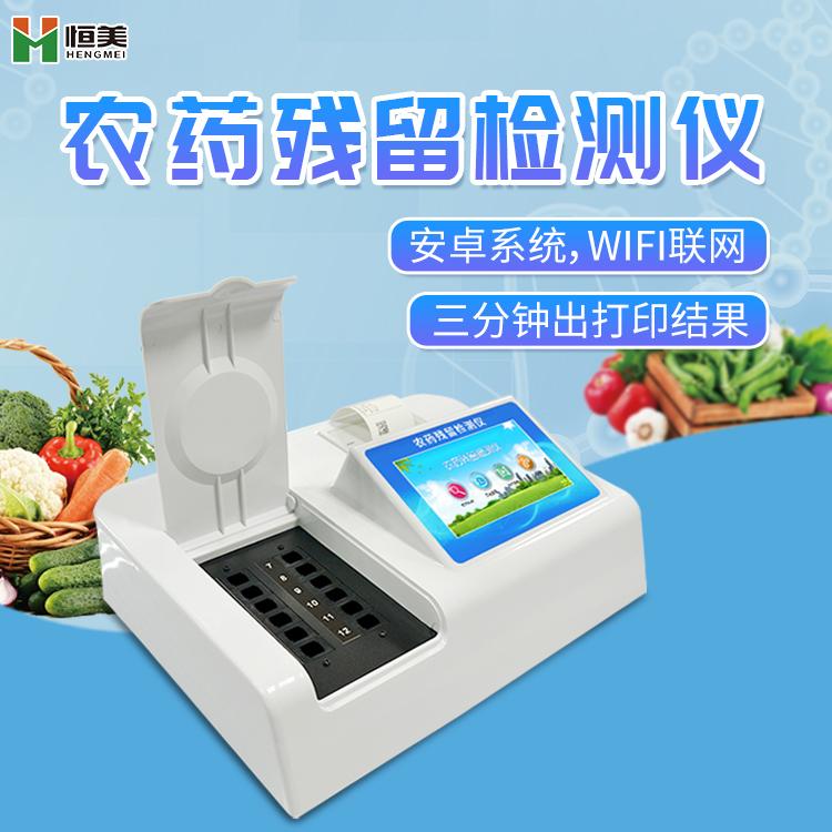 关于快速农药残留检测仪的性能描述