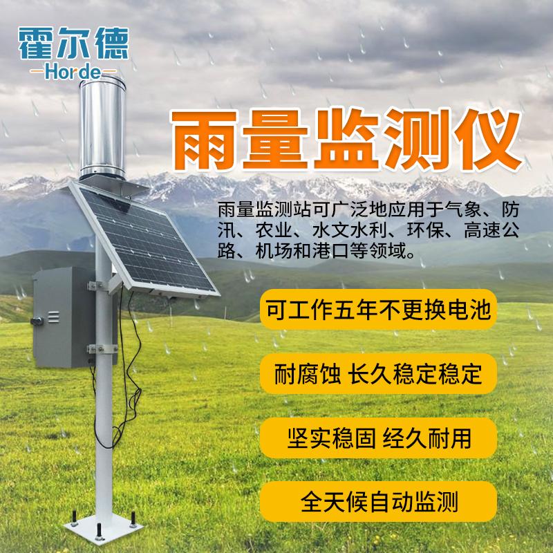 雨量实时监测系统的应用领域都有哪些