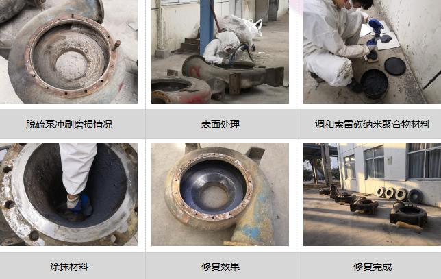脱硫泵腐蚀磨损的修复方法