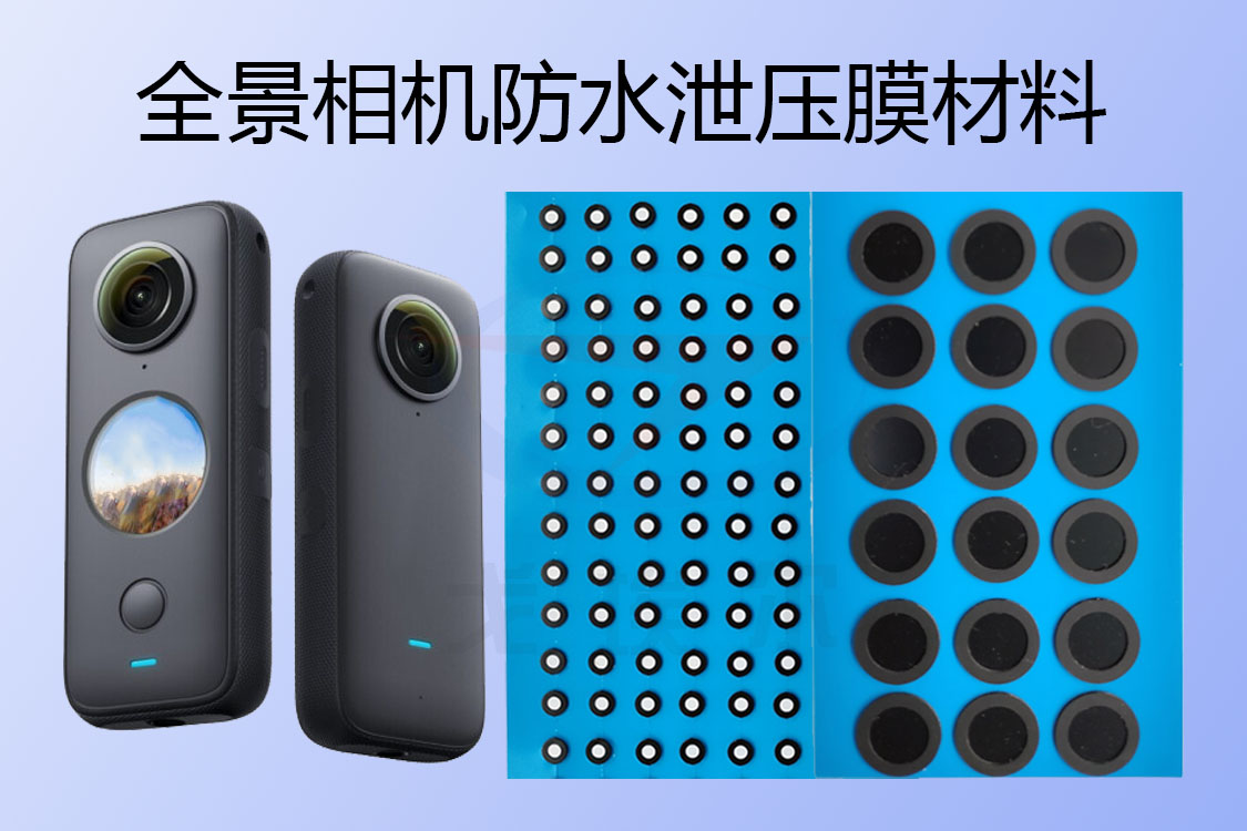 全景相机防水泄压膜如何实现IP67级防护