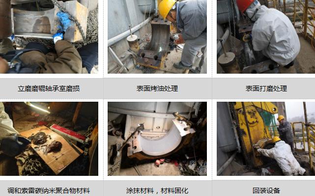 立磨磨辊轴承室磨损的修复方法