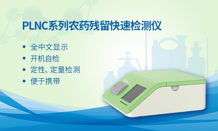 使用农残快速检测仪,让消费者买到放心的果蔬