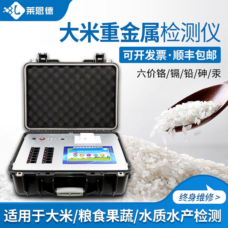 什么是稻谷重金属快速检测仪,它有什么特色