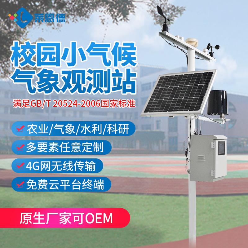 校园气象观测站的基本配置介绍,它有哪些应用
