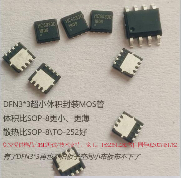 8A30V耐压MOS管 n沟道 场效应管(MOS...