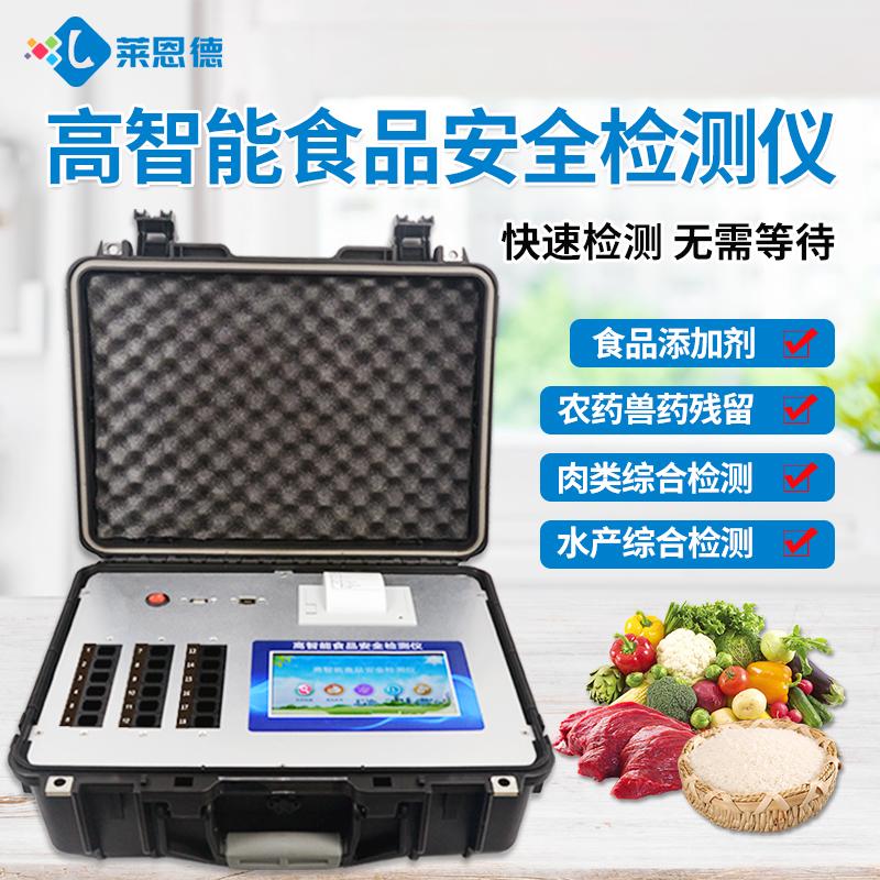 食品安全现场快速检测仪的功能介绍