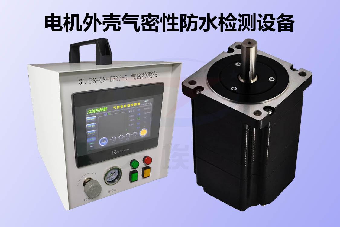 電機外殼如何進行氣密性防水檢測