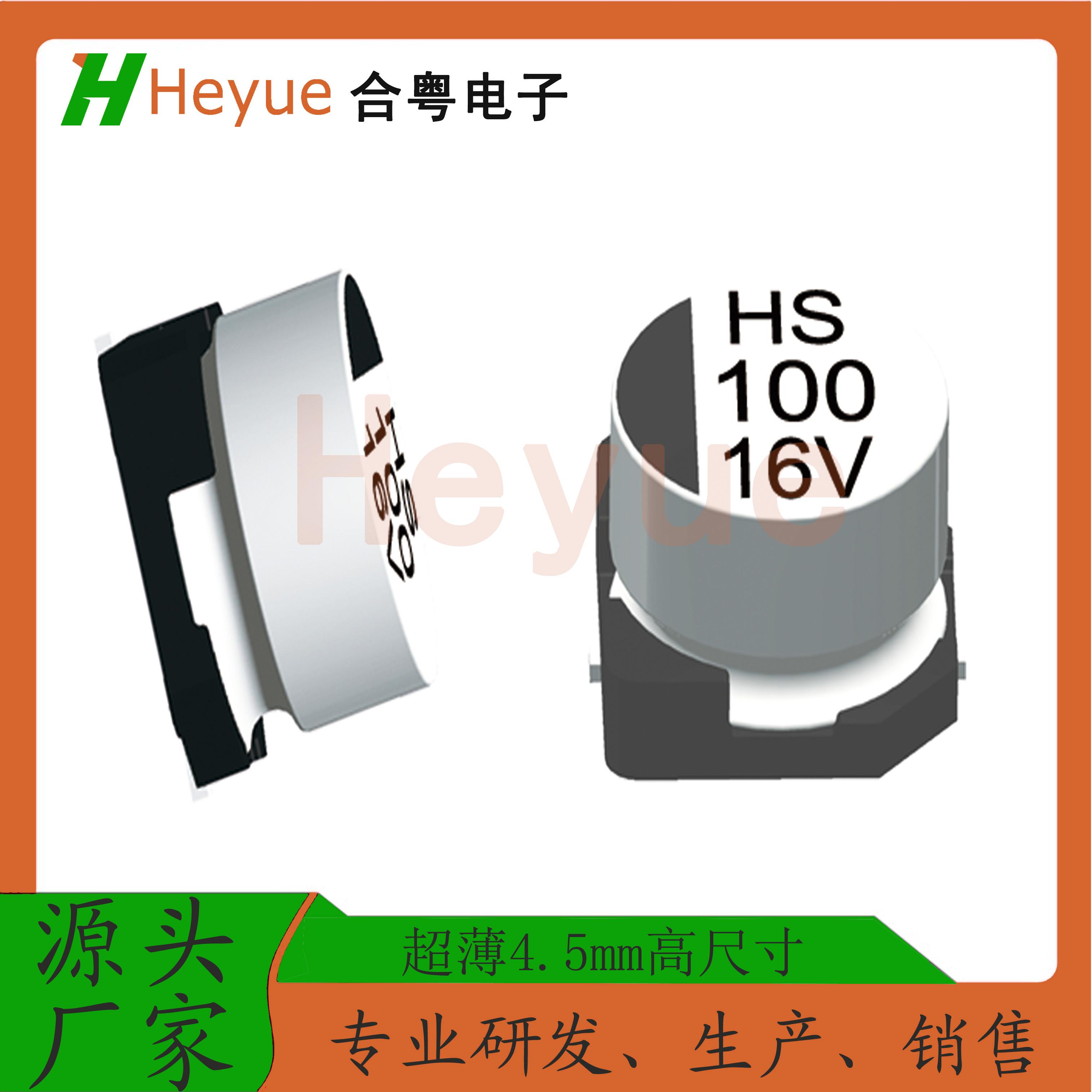 Heyue贴片电解电容125℃车用系列的介绍