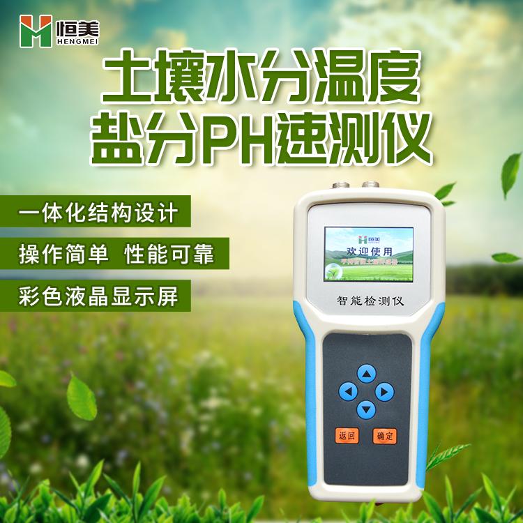 土壤水分温度PH检测仪可实现多通道同时检测