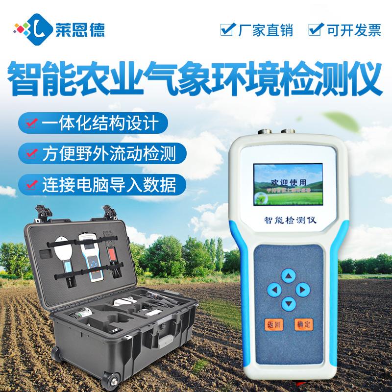 手持式气象仪可促进现代各特色农业的标准化生产与管...