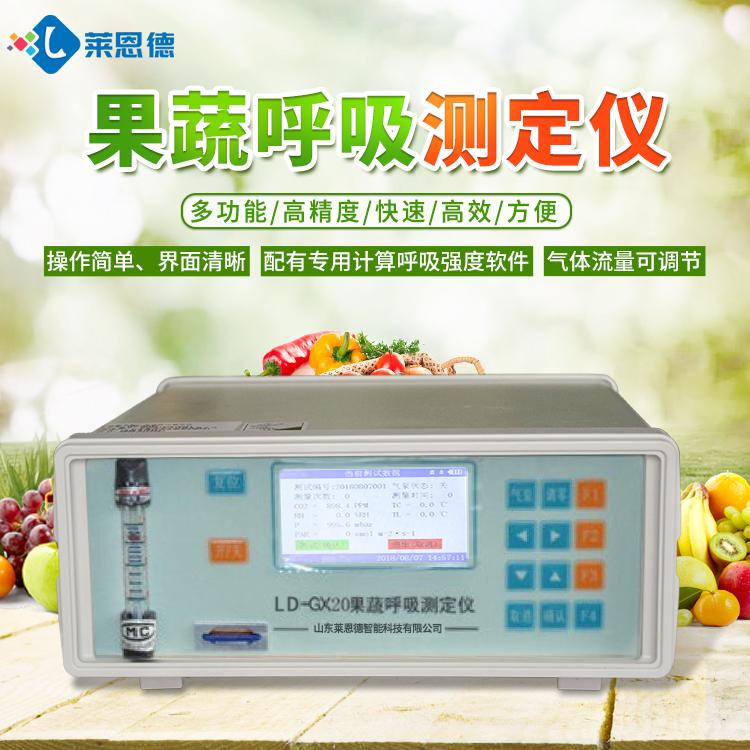 果蔬呼吸测定仪对于实现农业现代化有着重大意义