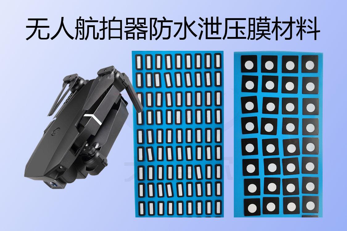 防水无人机透气膜材料如何实现IP67/68级防水