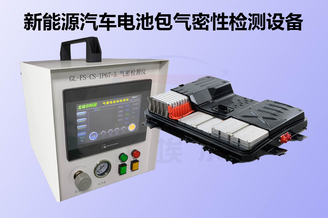 新能源汽车电池包怎么进行气密性检测