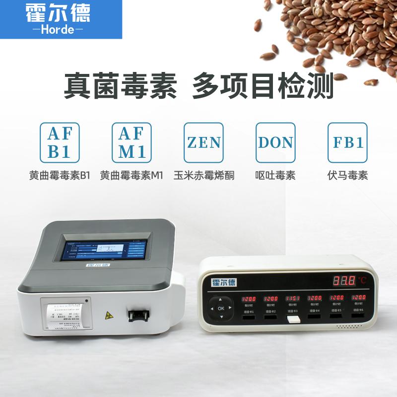 霉菌毒素测定仪的特点以及技术参数的介绍