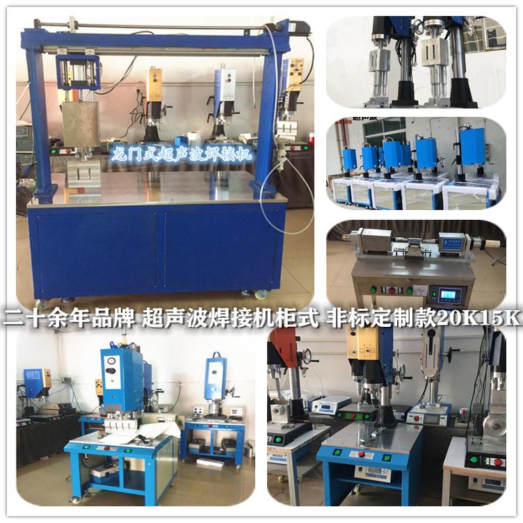 超聲波焊接機在焊接時需要注意哪些事項
