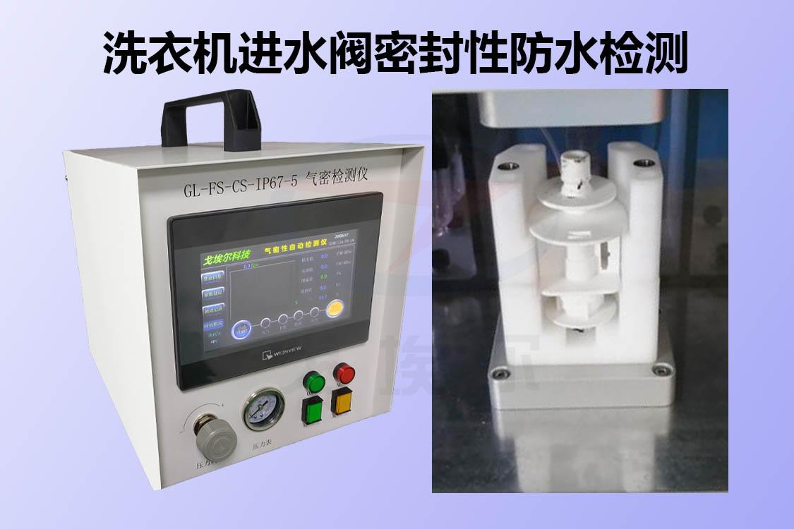 洗衣機進水閥如何進行密封性防水檢測