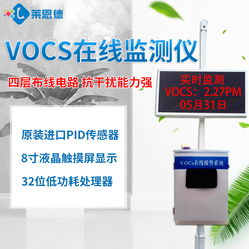 VOC在线监测设备的特点及安装方案的详细介绍
