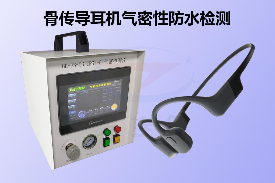 骨傳導耳機如何進行氣密性防水檢測