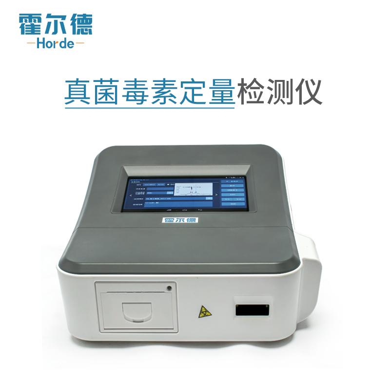 多功能霉菌毒素快速检测仪的产品特点介绍