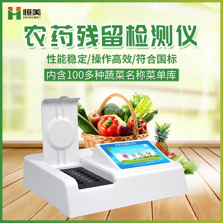 农残检测设备可检测出农产品的农残含量是否超标