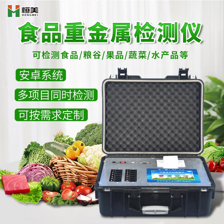 食品重金屬快速測定儀器的操作流程介紹