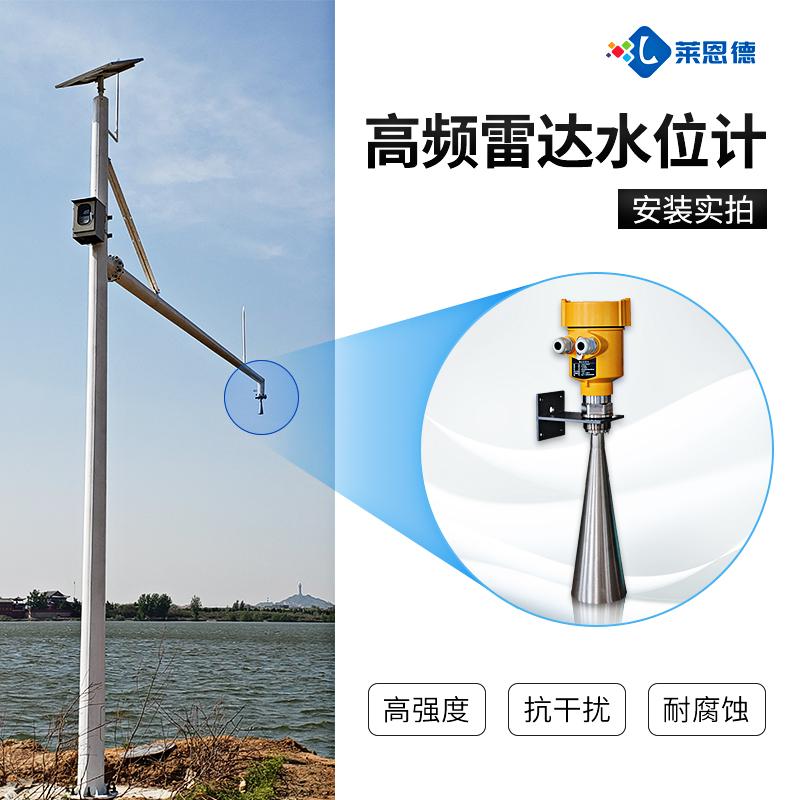 雷達雨量水位監測站在現代氣象監測中的應用十分廣泛
