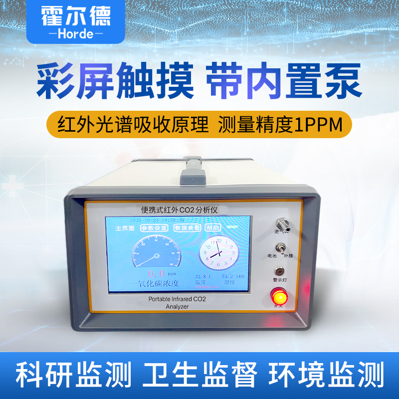 便携式CO分析仪的产品特点是怎样的