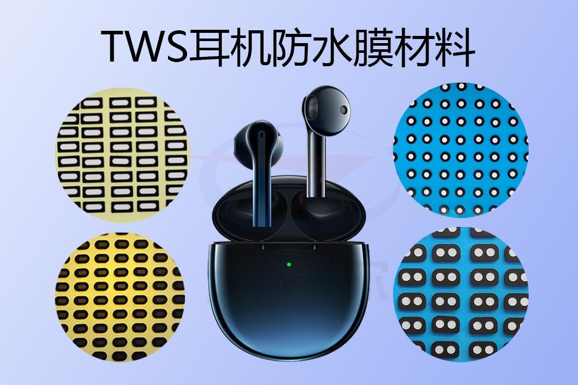 TWS耳机防水膜如何实现防水透气