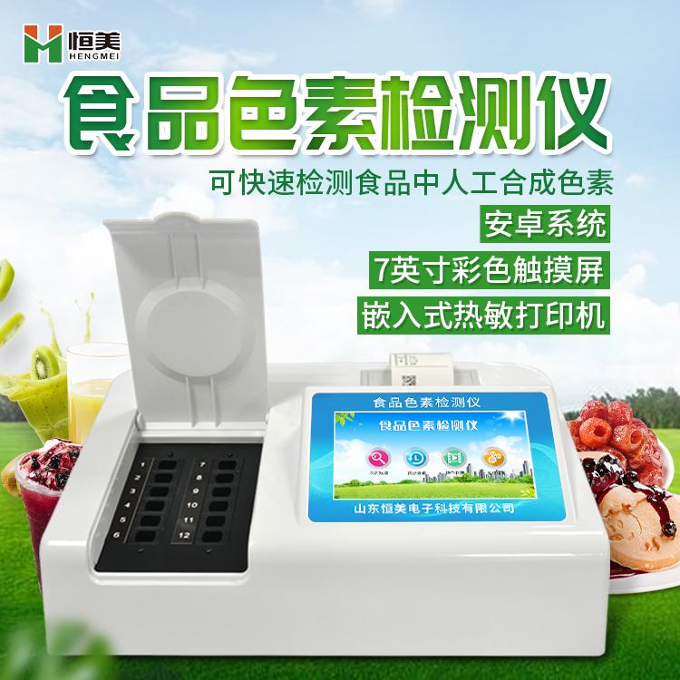 关于色素检测仪产品的功能介绍