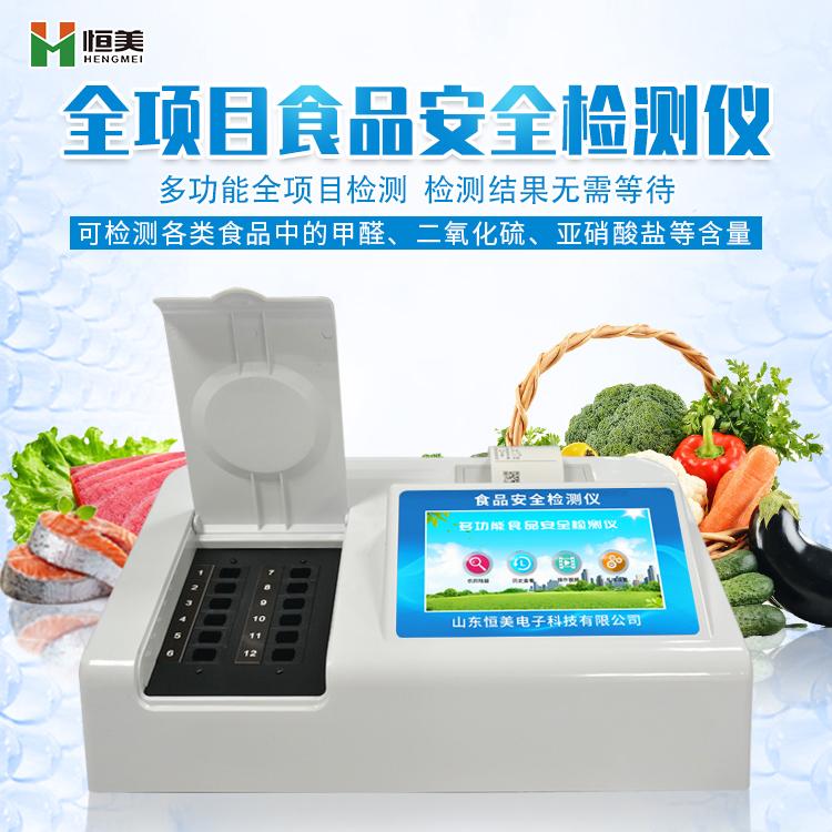 食品安全检测仪的具体使用方法是怎样的