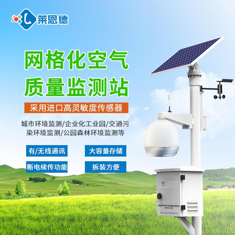 关于网格化环境监测站的产品介绍