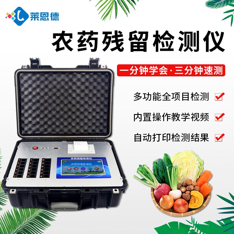 关于便携式农药检测仪的应用以及相关性能的介绍