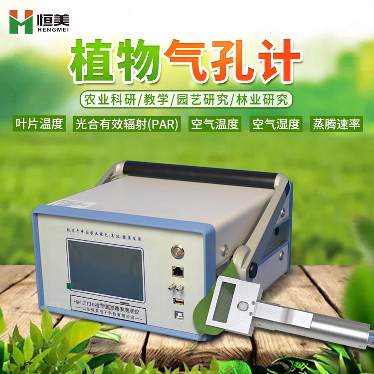 植物蒸腾速率测定仪的测量参数是怎样的