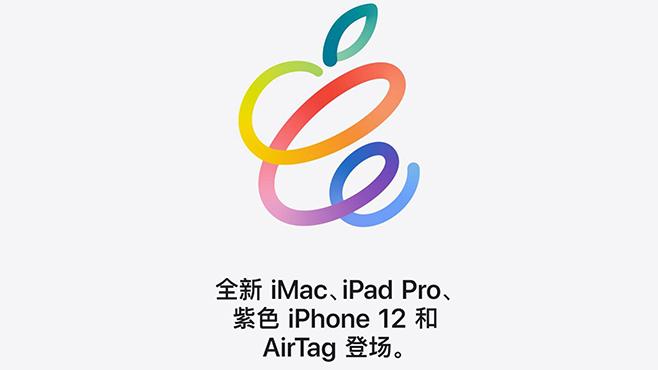 苹果发布紫色iPhone12  色彩缤纷的苹果春季发布会