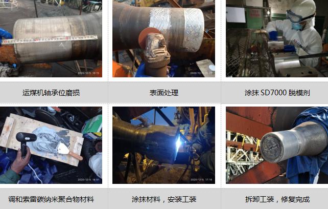 运煤机轴承位磨损的修复方法