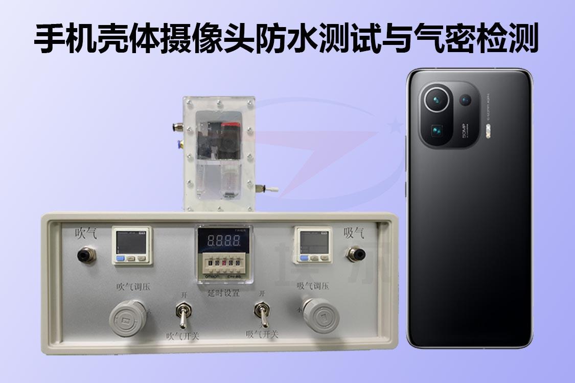 如何知道手机摄像头密封性是否达到要求