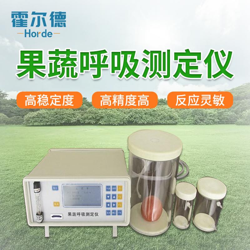 关于果蔬呼吸测定仪的产品介绍说明