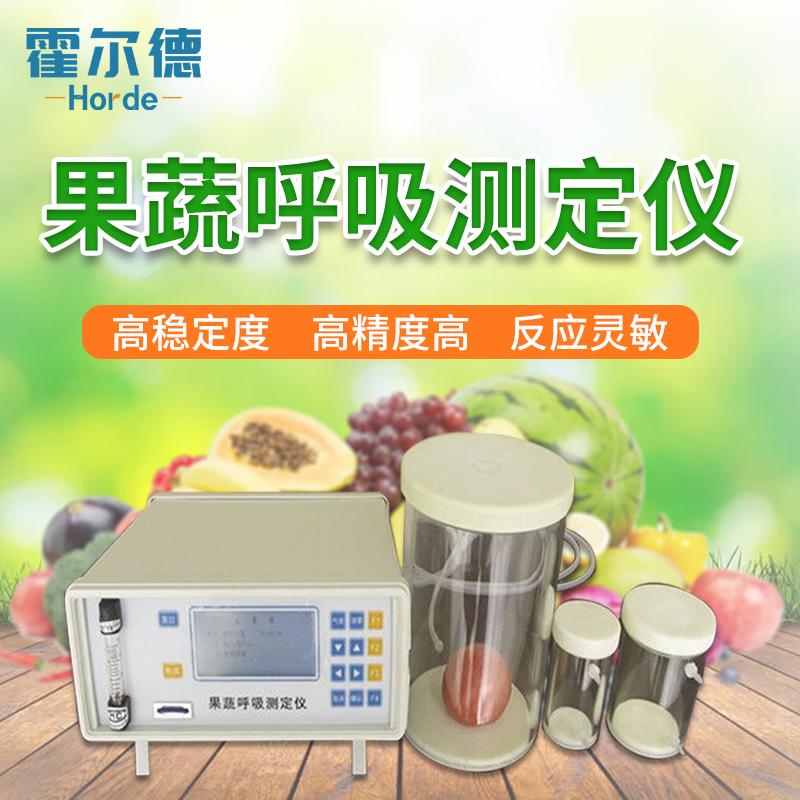 果蔬呼吸速率测定仪的应用领域都有哪些