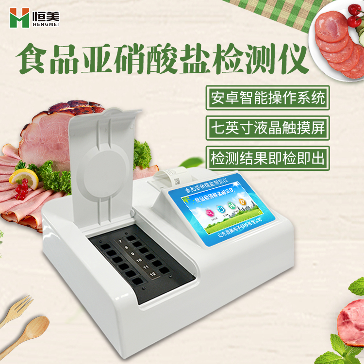 关于食品亚硝酸盐含量检测仪HM-Y12的产品说明