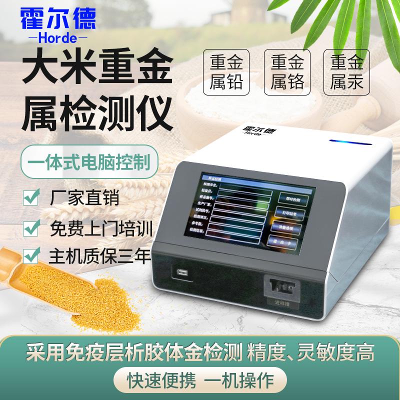 稻谷稻米重金属镉检测仪产品介绍