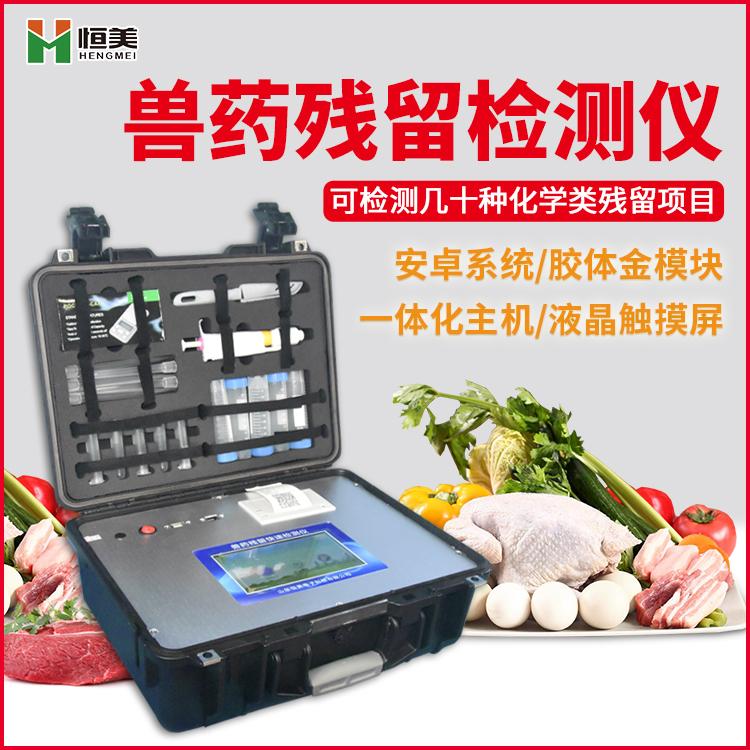 鸡蛋兽药残留检测仪的用途是什么,它有哪些功能特点