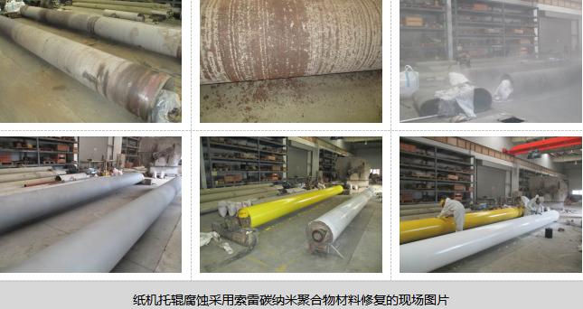 纸机托辊腐蚀的处理方法