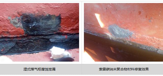湿式煤气柜腐蚀的修复方法
