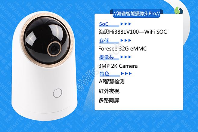 华为海雀智能摄像头pro怎么样 拆解搭载海思芯片的海雀智能摄像头Pro