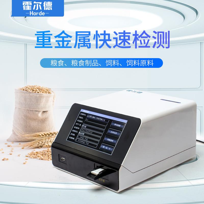 关于大米重金属检测仪的介绍,它的功能有哪些