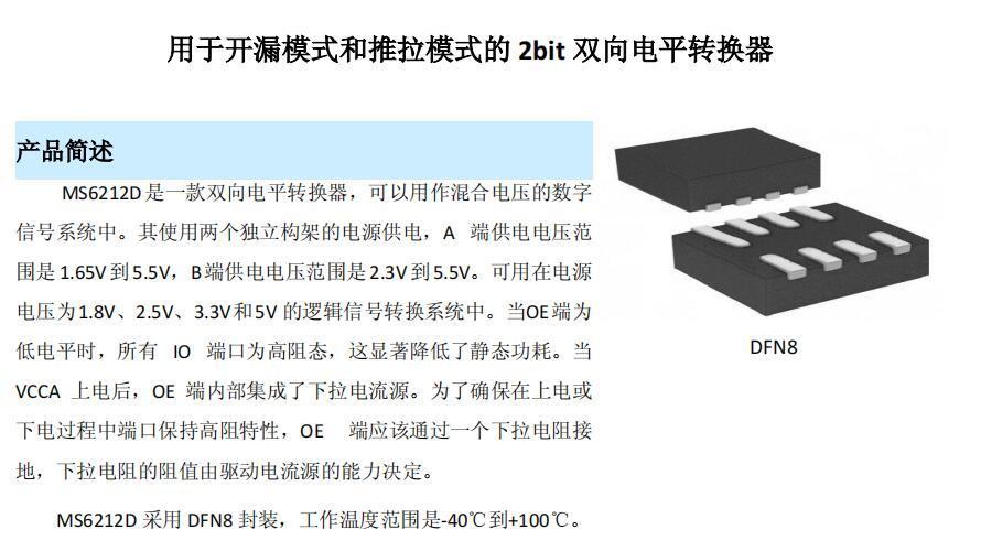 MS6212是一款双向电平转换器,它的作用都有哪些