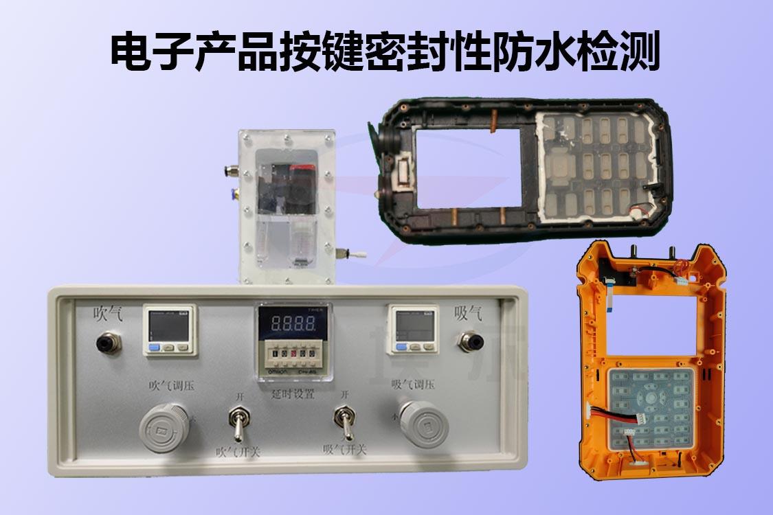 电子产品按键如何进行密封性测试