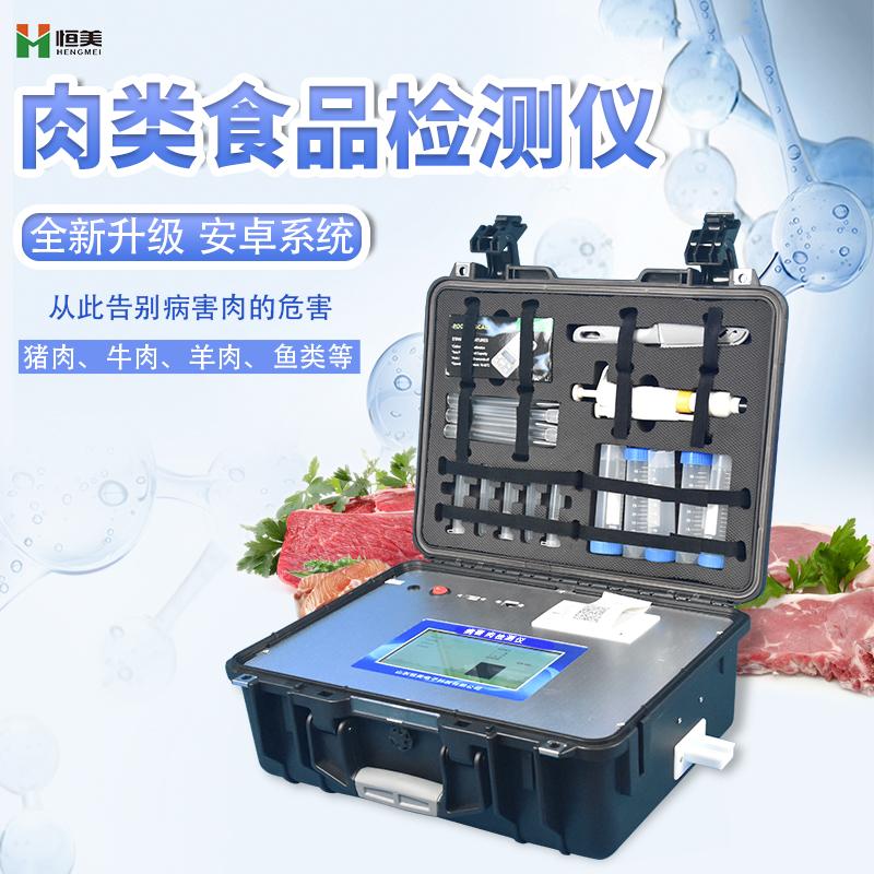 病害肉快速分析儀的應用有效保障了人們的飲食安全